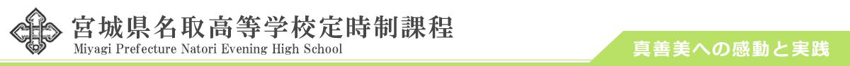 宮城県名取高等学校定時制課程